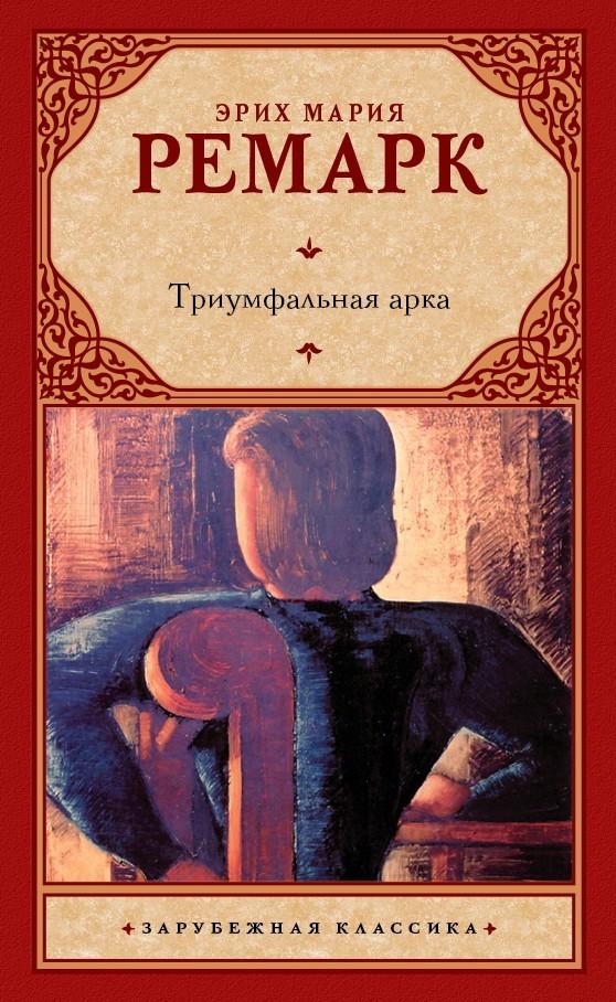 triumfalnaya-arka