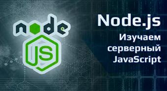 Как научиться работать с Node.js: хорошие онлайн-школы и курсы