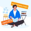 Как сдать ЕГЭ по математике на высокий балл: хорошие подготовительные онлайн-курсы и школы