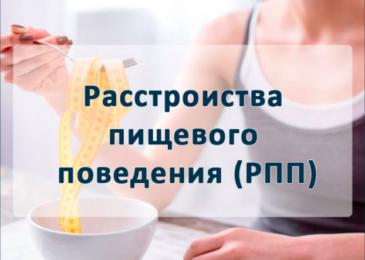 Где научиться лечить нарушения пищевого поведения: хорошие онлайн-курсы и школы по работе с РПП